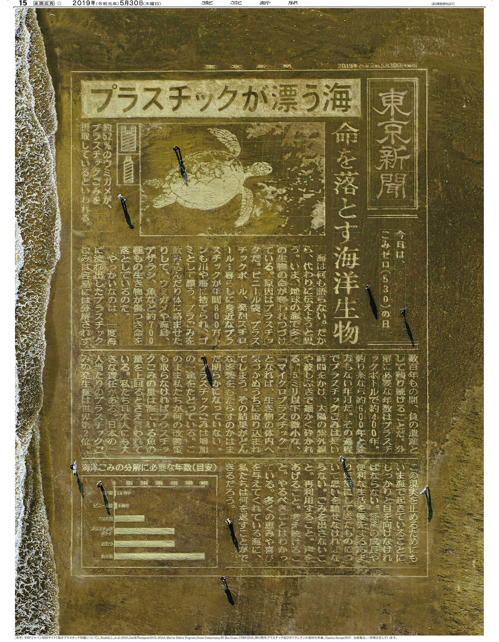 Editoriale a Piena Pagina di Toshihiko Hosaka