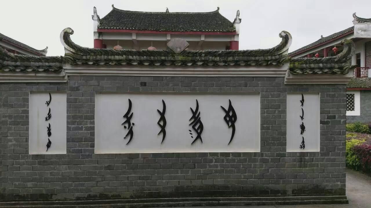 Il museo del Nüshu