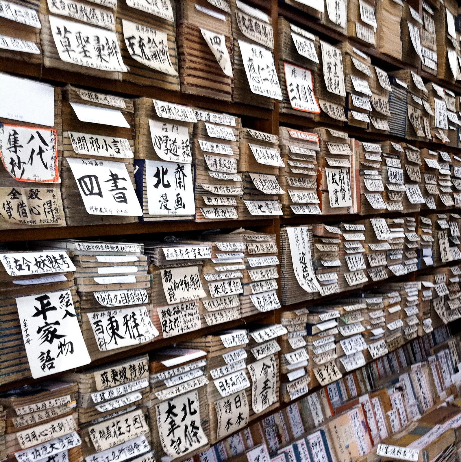 Negozio di libri usati a Jinbōchō